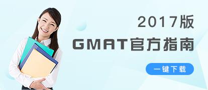 2017年GMAT考试指南