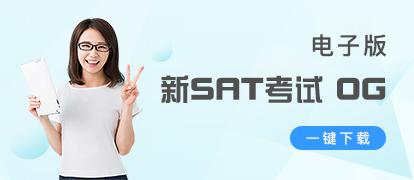 新SAT考试OG