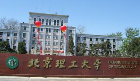 都市 无锡都市论坛 > 北京托福考场介绍:北京理工大学托福考场