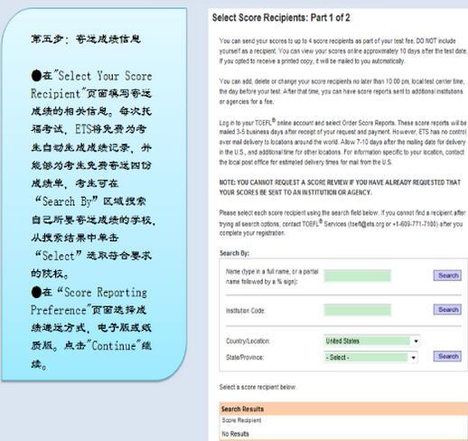 美国托福考试的报名流程图解